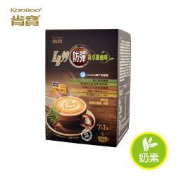 【肯寶KB99】防彈綠拿鐵咖啡(7+1包)