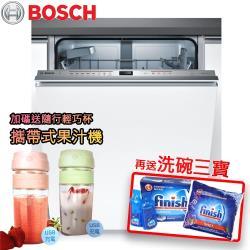BOSCH 博世13人份全嵌式洗碗機 SMV68IX00X