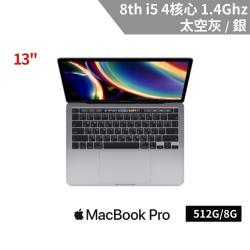 Apple MacBook Pro 13吋 第8代4核心 i5 1.4Ghz/8G/512G   2020