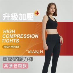 【MARIN】高腰重壓縮雕塑壓力褲(XS~XL)