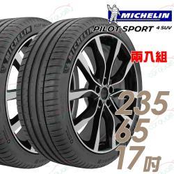 米其林 PILOT SPORT 4 SUV PS4SUV 運動性能輪胎_二入組_235/65/17(車麗屋)