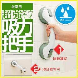 浴室防水超強吸力扶手