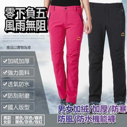 【M.G】男女款加绒加厚防寒防風防水機能褲