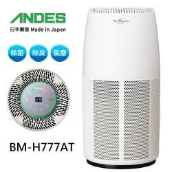 【日本 ANDES】Bio Micron空氣清淨機(BM-H777AT)+贈車用空氣清淨機