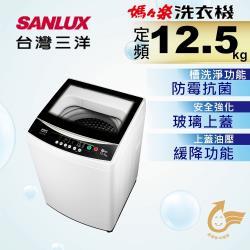 SANLUX台灣三洋 12.5公斤單槽洗衣機 ASW-125MA-庫