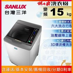 SANLUX台灣三洋 15公斤變頻單槽洗衣機 SW-15DV10-庫