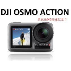☆振興優惠價★ DJI Osmo Action 4K HDR 防水運動相機 (買就送64G高速記憶卡)