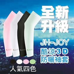 JH JOY酷涼防曬3D袖套買一送一