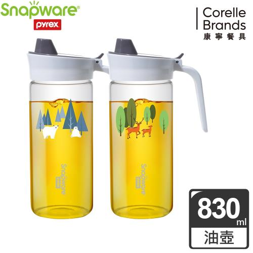 (買一送一) 康寧 SNAPWARE 耐熱玻璃油壺-二款可選