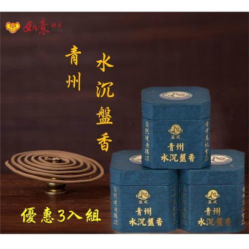 如意檀香-青州水沉盤香