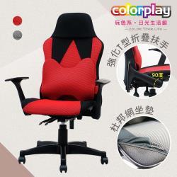 【Color Play精品生活館】Bugatti賽車造型網座辦公椅 電腦椅