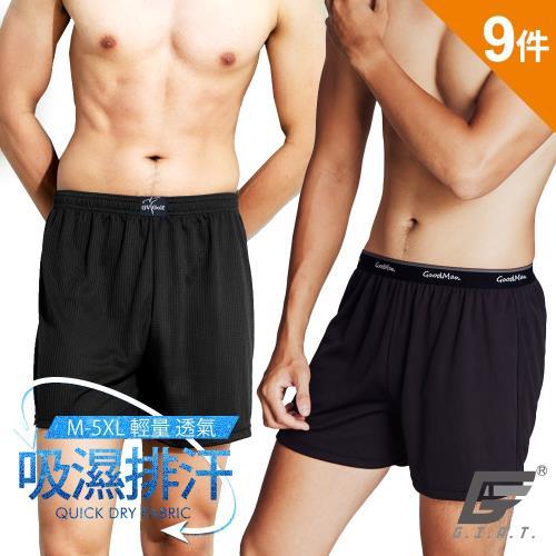 ★超值9件★【GIAT】台灣製造Hi-Cool吸濕排汗四角褲(9件組)/