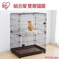 IRIS組合屋-雙層貓屋(PCS-932)