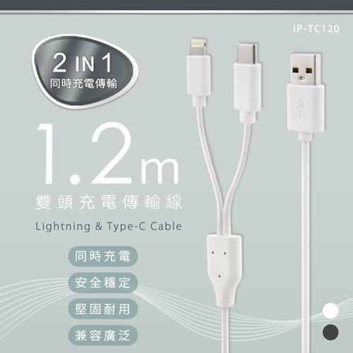 【Songwin】二合一雙頭充電傳輸線(iPhone/Type-C)/