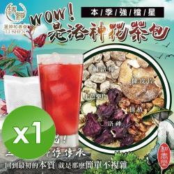 麗紳和春堂 仙楂洛神花茶-1入組