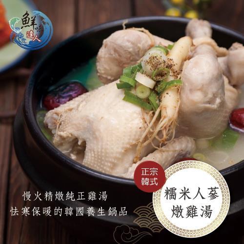 鮮味達人-韓國風味人蔘燉全雞湯3包組/