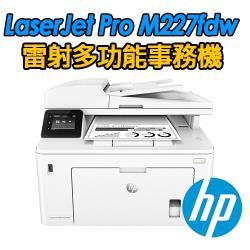 HP LaserJet Pro MFP M227fdw 無線黑白雷射多功能事務機