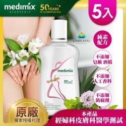 【Medimix】印度原廠授權 阿育吠陀秘植萃私密潔膚露200ml 5入