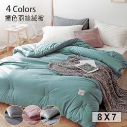 BELLE VIE 極簡撞色-歐規特大 可水洗羽絲絨被240x210cm(多色任選)