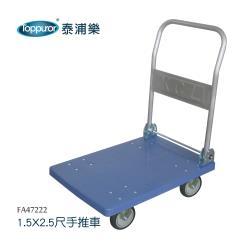 Toppuror 泰浦樂 1.5x2.5尺手推車 -200KG (FA47222)
