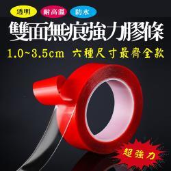 極黏透明無痕強力膠條(15mm 5入組)