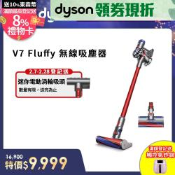 下殺免登記送10%東森幣↘Dyson 戴森 SV11 V7 Fluffy 無線吸塵器 -庫