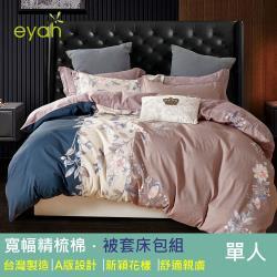 eyah 台灣製寬幅精梳純棉單人床包雙人被套三件組-春花秋月