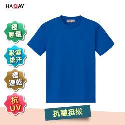 HADAY 男裝女裝 急速吸濕排汗抗UV 超輕量機能衣 素T恤 蜂巢編織設計 抗皺-日本研發設計 檢驗證書付給你看 寶馬藍