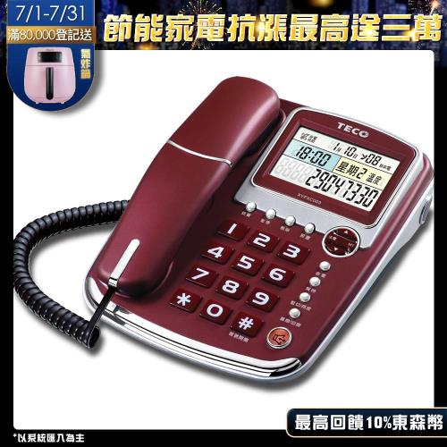 TECO東元顯示語音報號有線電話XYFXC003