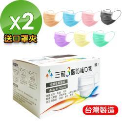 【三箭】台灣製造3層防護口罩-成人(6色可選)-2盒(送口罩夾)