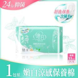【Vichys Diary唯白】淨嫩透白SOD草本抑菌衛生棉-33cm(夜用加長型)