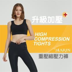 【MARIN】重壓縮雕塑壓力褲 兩件組