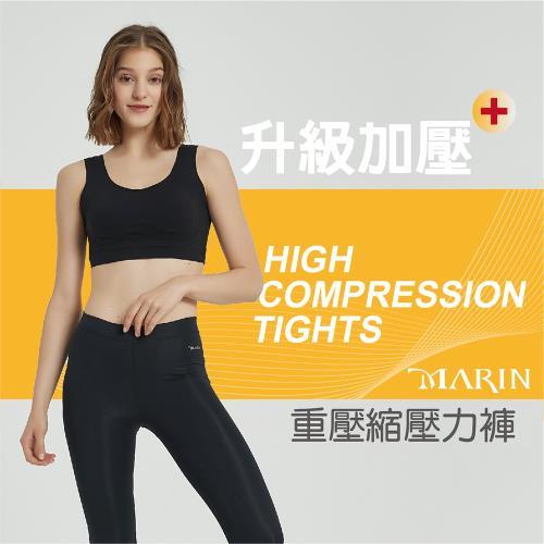 【MARIN】重壓縮雕塑壓力褲