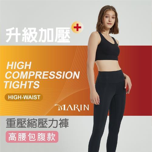 【MARIN】高腰重壓縮雕塑壓力褲