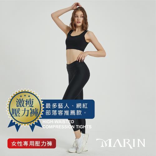 【MARIN】高腰塑腹日著雕塑壓力褲