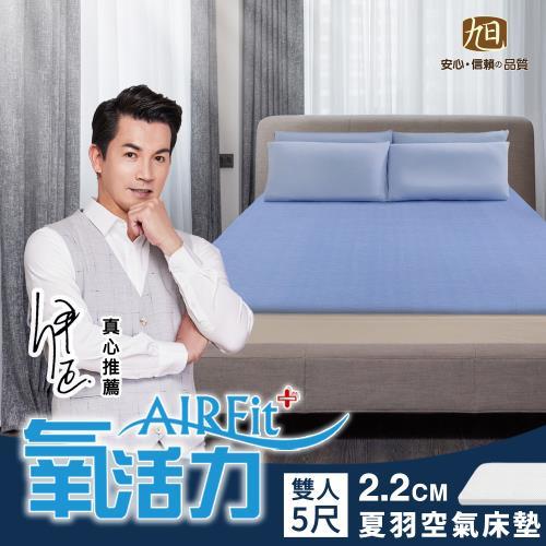 【日本旭川】夏羽親膚涼感零重力透氣床墊-雙人/