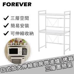 日本FOREVER 日式加大伸縮廚房微波爐/烤箱三層置物架
