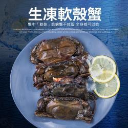 【鮮浪】軟殼蟹2盒(12隻/600克/盒)