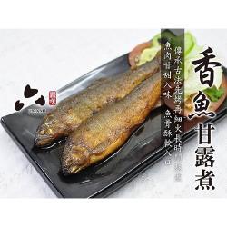 【鮮浪】香魚甘露煮20包(440g±10%/5尾/包)