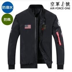 [空軍一號]AF-PJ11防風防潑風衣雙層POLY薄型帥氣飛行夾克