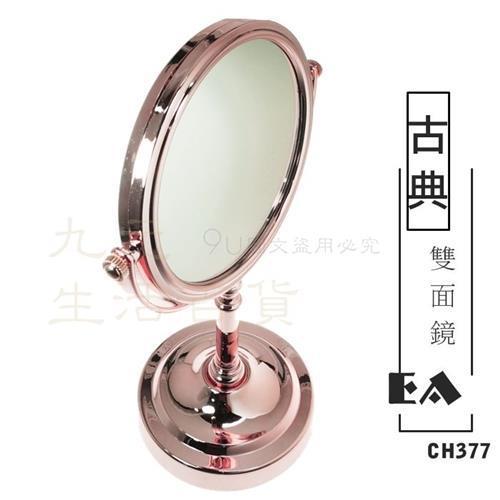 古典雙面鏡 玫瑰金梳妝鏡 桌鏡 鏡子 CH377