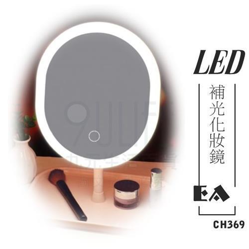 補光化妝鏡 直播 LED網紅鏡 梳妝鏡 3色調光 桌鏡 USB充電 CH369