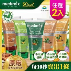 【Medimix】印度原廠授權 阿育吠陀潔膚凝露 任選2入