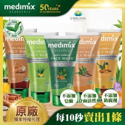 【Medimix】印度原廠授權 阿育吠陀潔膚凝露(共5款可任選)