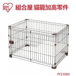 IRIS PCS-930U 組合屋加高零件(無屋頂底盤)
