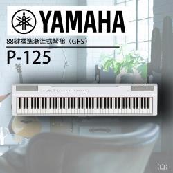 YAMAHA山葉 /P-125標準88鍵數位鋼琴/白色單琴 /公司貨保固
