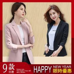 【GF 快時尚】韓系修身百搭西裝外套-6款任選(M-2XL)