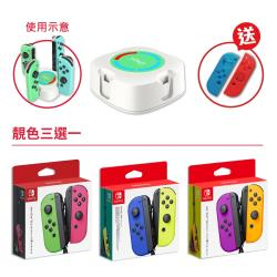 【NS】Switch 原廠 Joy-con手把+充電座 (送矽膠保護套)