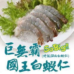 【好食讚】巨無霸白蝦仁12包組(100g±5%/盒/約4~5隻)