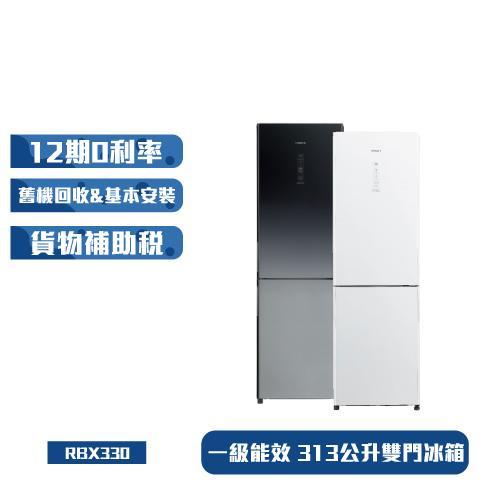HITACHI日立313公升一級能效變頻雙風扇雙門冰箱RBX330/